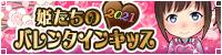 姫たちのバレンタインキッス♥2021